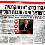 הדמוקרטיה בישראל לא מובנת מאליה